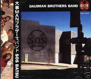 Daijiman Brothers Band
